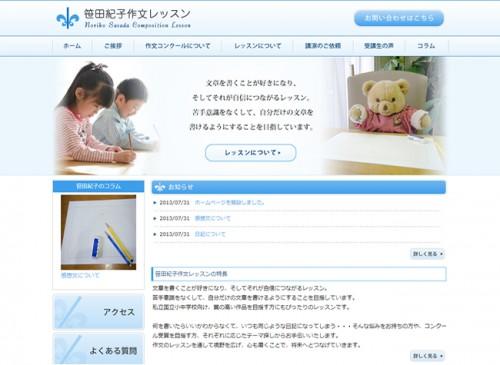 笹田紀子作文教室