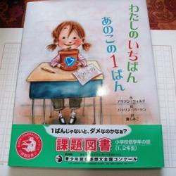 課題図書と自由図書